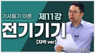 [자막]전기기기 11강 37~41P