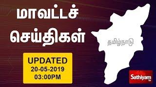 உங்கள் ஊர், உங்கள் குரல் | District News | மாவட்ட செய்திகள் | Sathiyam Speed News | 20.05.19
