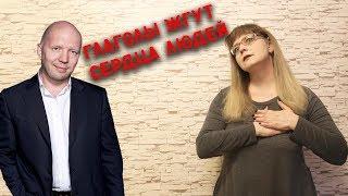 """видео: """"Училка vs ТВ"""": ГЛАГОЛЫ ЖГУТ СЕРДЦА ЛЮДЕЙ!"""