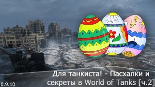 Для танкиста! - Пасхалки и секреты в World of Tanks [ч.2]