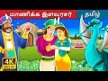மாணிக்க இளவரசர் | The Ruby Prince Story in Tamil | Tamil Fairy Tales