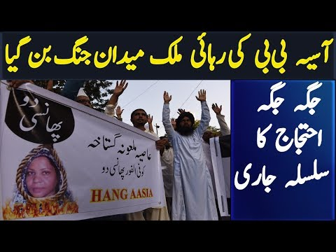 Protest in different cities at Asia bibi