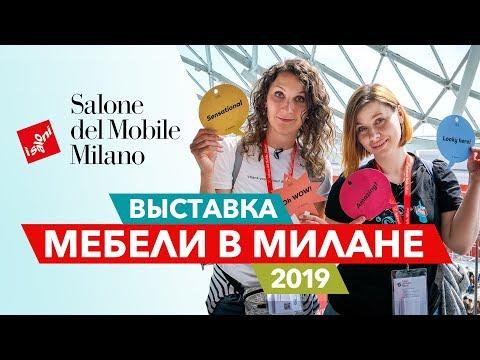 Тренды и новинки мебели из Милана с выставки ISaloni (2019)