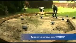 фундамент из кирпича(Рос сваи предлагает строительство фундамента на винтовых сваях. Это проверенная временем технология имеет..., 2013-05-27T12:01:21.000Z)