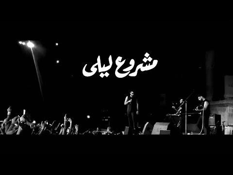 Mashrou' Leila - El Mouqadima + Ala Babu (Live Roman Theatre 2015)