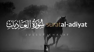 Surat Al-Adiyat (The Courser) | Jussuf Khalaf | يوسف خلف | سورة العاديات