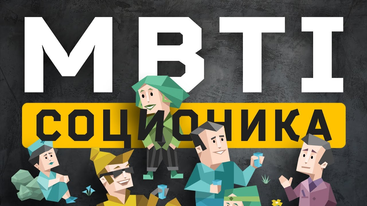 Подробное сравнение соционики и MBTI
