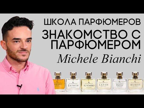 Школа парфюмеров: Как стать парфюмером? Нужно ли знать химию? Чем вдохновляться?