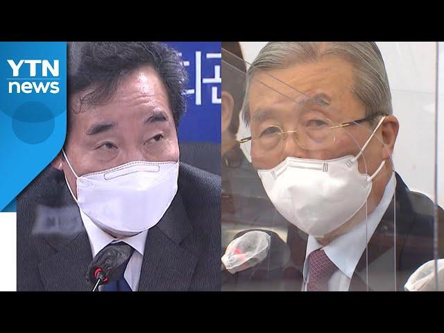 현행 '거리 두기' 2주 연장...여야 '민생 행보' 주력 / YTN