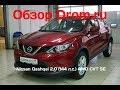 Nissan Qashqai 2018 2.0 (144 л.с.) 4WD CVT SE - видеообзор
