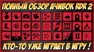 ОБЗОР ВСЕХ ТРОФЕЕВ RED DEAD REDEMPTION 2: АЧИВКИ, ДОСТИЖЕНИЯ RDR 2
