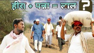 ठगों केठगमामा/भाणजा महाठग|भाग 1|हिरा लाल की बोलती भस्मी|Magaram Ki comedy|bhanu|#Magharamodint|