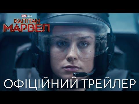 Капітан Марвел. Офіційний трейлер 2 (український)