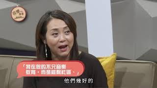 龐秋雁 Annike Pong 見證《喜樂婆婆會客室》Part 6