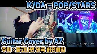 K/DA - POP/STARS Guitar Cover by AZ / (TAB Available)