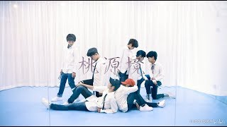 Gambar cover 【YHBOYS练习室】乐华少年cover《桃源境》(180419)