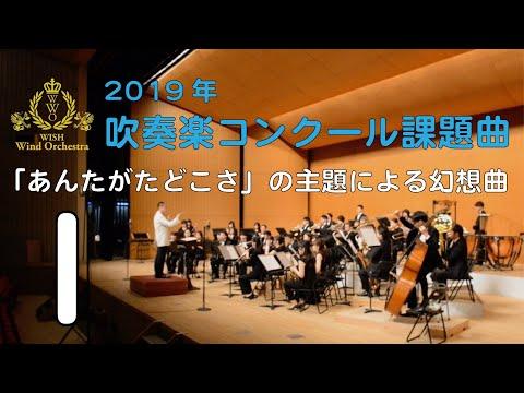 【本編】2019年度全日本吹奏楽コンクール課題曲 I 「あんたがたどこさ」の主題による幻想曲