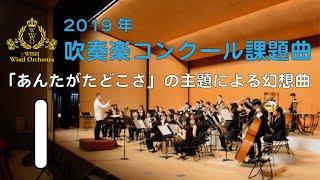 【本編】2019年度全日本吹奏楽コンクール課題曲 I 「あんたがたどこさ」の主題による幻想曲 thumbnail