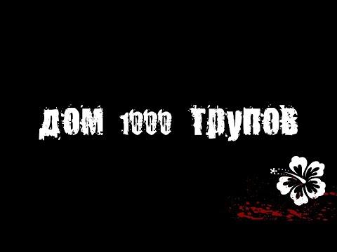 """ЧП:  """"Дом 1000 Трупов"""" (перезалив)"""
