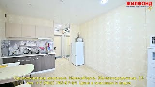 Однокомнатная квартира, Новосибирск, ул. Железнодорожная. Агентство недвижимости ЖИЛФОНД
