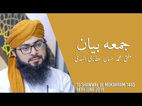 jumua-bayan-(14-6-2019)-|-mufti-hassan-attari-al-madani