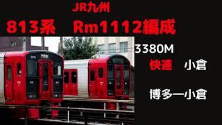 【走行音】 813系Rm1112編成 快速3380M 博多―小倉