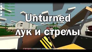 Unturned - как сделать лук и стрелы?