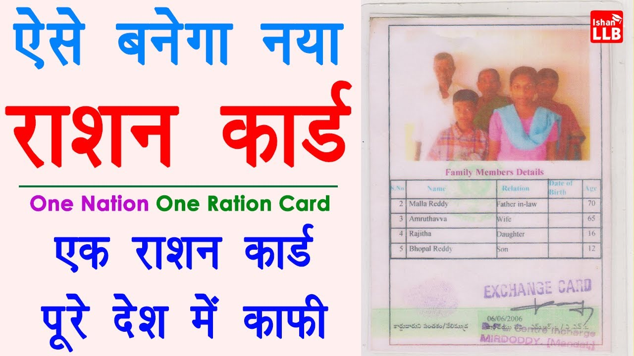 How To Apply For Ration Card One Nation One Ration Card Kaise Banaye Ration Card Dowload 2020 Youtube