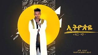 Ziggy Zaga - Ethiopiaye | ኢትዮዽያዬ - New Ethiopian Music 2019 (Official Audio)