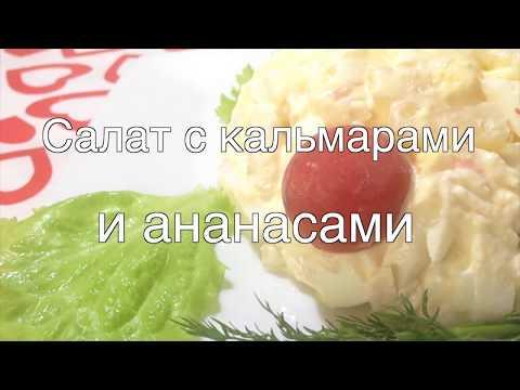 Салат с Капустой и Кукурузойиз YouTube · Длительность: 4 мин23 с