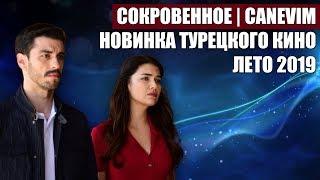 Новый турецкий сериал - СОКРОВЕННОЕ / CANEVIM: О сюжете и главных героях