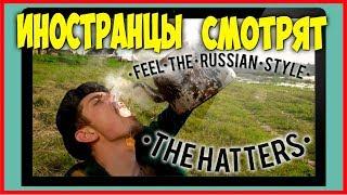 ИНОСТРАНЦЫ СМОТРЯТ THE HATTERS - RUSSIAN STYLE | ИНОСТРАНЦЫ СЛУШАЮТ