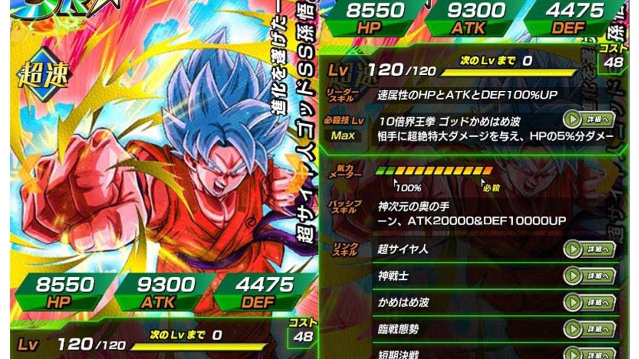 Dragon Ball Z Dokkan Battle: Super Saiyan Blue Kaioken Goku x10 ...