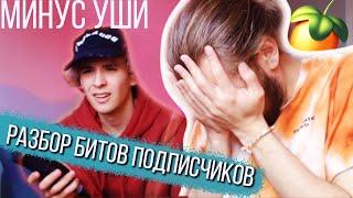 РАЗБОР ПРОЕКТОВ ПОДПИСЧИКОВ В Fl Studio / РЕАКЦИЯ SLAVA MARLOW и IY BEATS