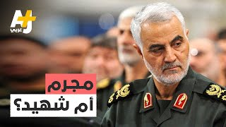 شهيد القدس أم مجرم سوريا.. لماذا الانقسام حول مقتل قاسم سليماني؟
