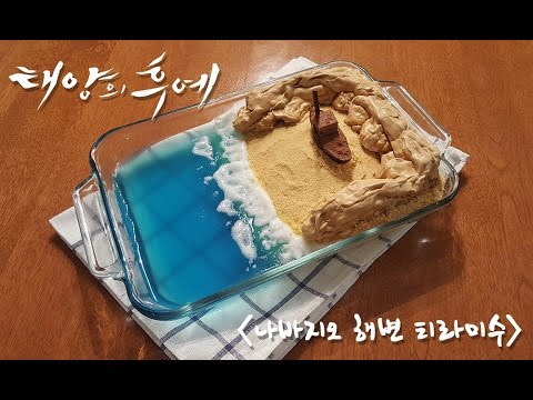Descendants Of The Sun DOTS Navagio Beach Tiramisu ENG SUB