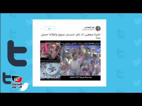 مغردو تويتر عن إعلان تامر حسني:«أوسكار أحسن إعلان في رمضان»  - 22:22-2018 / 5 / 21