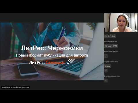 ЛитРес: Черновики - новый формат публикации книг для авторов ЛитРес: Самиздат