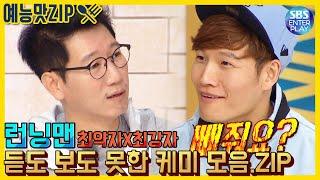 (Eng sub)[예능맛ZIP/런닝맨] 최약자X최강자 듣도 보도 못한 케미 모음.ZIP / Runningman
