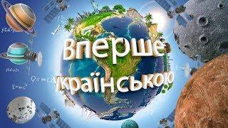 📚 Скорочтение для детей на украинском. 1 Урок