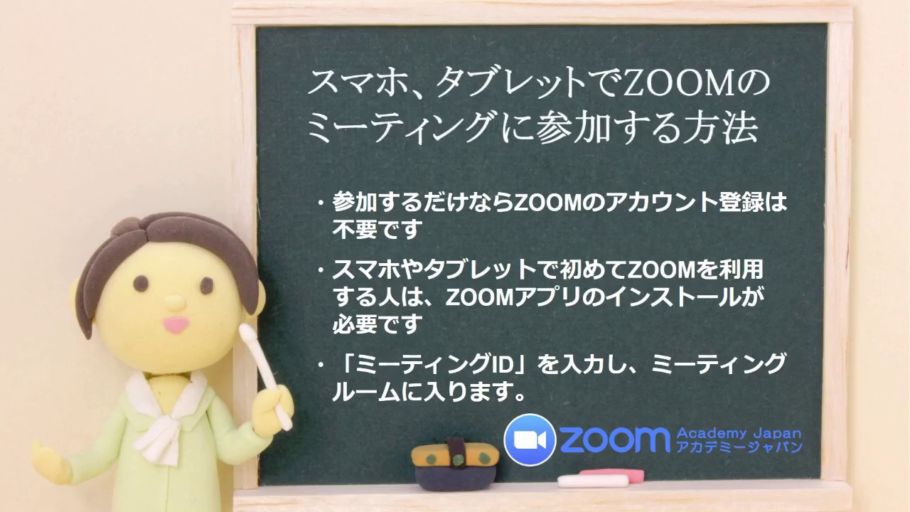 zoom タブレット
