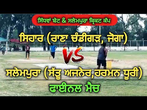 Siahar & Salempura Final Match || Cosco cricket punjab | Punjab Cricket world | Cosco cricket videos
