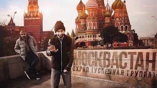 ОХРИП - МОСКВАСТАН (fear. Сеймур Касумов SK)