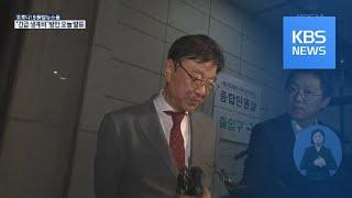 최성해 전 총장, 오늘 정경심 재판 증인 출석…'표창장…