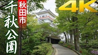 千秋公園・秋田市民憩いの場[4K]