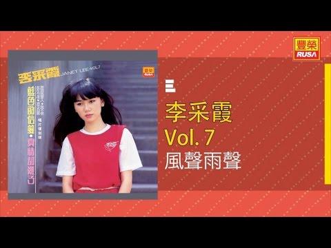 李采霞 - 風聲雨聲 - [Original Music Audio] - YouTube