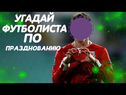 видео: УГАДАЙ ФУТБОЛИСТА ПО ПРАЗДНОВАНИЮ