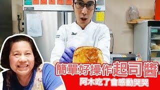 【WUMAI手感烘焙】高鈣起司醬