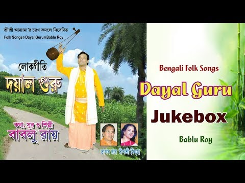 Dayal Guru | Bablu Roy |  Bengali Devotional Audio Jukebox | Devotional Songs | Gathani Music