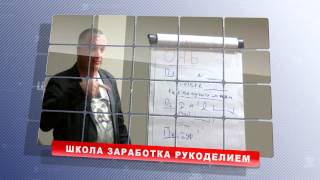 Школа Заработка Рукоделием Гузель и Сергея Костына